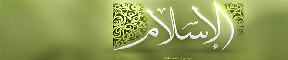 islamicwall